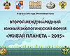 ecoforum_08_25_th.jpg